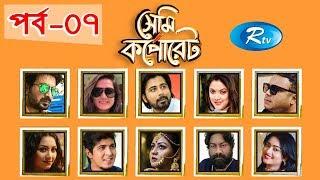 Semi Corporate   EP - 7   Afran Nisho   Aparna Ghosh   Saju Khadem   Bangla Serial Drama   Rtv