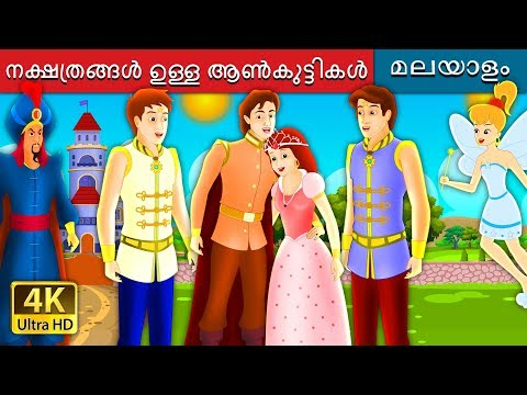 Xxx Mp4 നക്ഷത്രങ്ങൾ ഉള്ള ആൺകുട്ടികൾ Malayalam Cartoon Malayalam Fairy Tales 3gp Sex