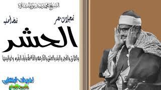 التلاوه الأسطوريه للشيخ المنشاوى 90 دقيقه ابداع من سوره الحشر وقصار السور مسجد السيده زينب