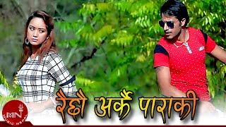 New Nepali Comedy Song 2016    RAICHHAU ARKAI PARAKI    Roshan Gaire & Devi Gharti   Rashi Digital