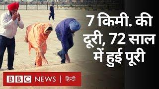 India के Punjab से Pakistan के Kartarpur तक (BBC Hindi)