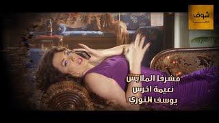 مسلسل حارة المشرقة ـ الحلقة 1 الأولى كاملة HD | Harat Almashriqa