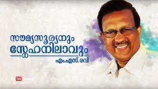 Tribute to M.S Ravi