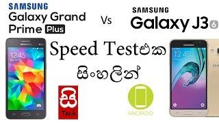 Samsung Galaxy Grand Prime Plus vs Galaxy J3 2016 Speed Test in Sinhala by Sinhalatech