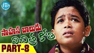 Sahasa Baludu Vichitra Kothi Full Movie Part 8 || Vijayashanti, Sarath Babu || Vidhya Sagar