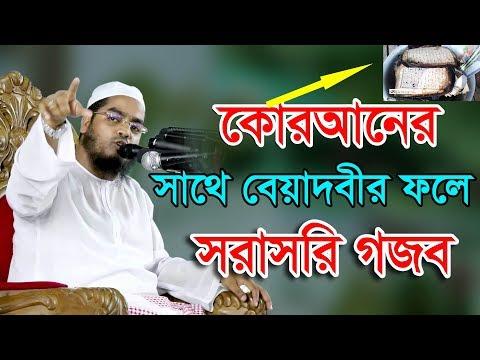 Xxx Mp4 Bangla Waz 2018 কোরআনের সাথে বেয়াদবীর গজব Hafizur Rahman Siddiki Waz 2018 3gp Sex