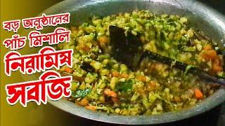 বড় অনুষ্ঠানের রান্না, নিরামিষ সবজি, Bapari ranna,