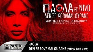 ΠΑΟΛΑ - Δεν Σε Φοβάμαι Ουρανέ feat. Nivo / Den Se Fovamai Ourane | Official Lyric Video