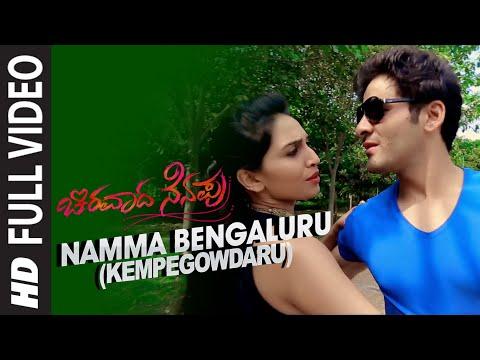 Xxx Mp4 Namma Bengaluru Kempegowdaru Full Video Song Chiravadha Nenapu Gurunandhan Sharanya 3gp Sex