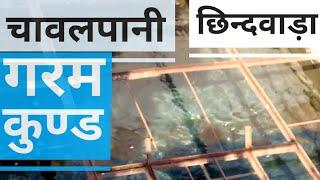 Chawalpani Hot Water Spring at Chhindwara