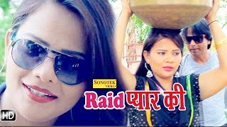 Raid Pyar Ki || Samita Thakur, Sajan Parmar, Sakur || Haryanvi New Songs || रेड प्यार