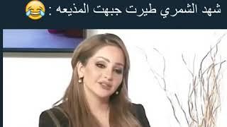 شهد الشمري طيرت جبهه المذيعه  😂😂