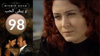 مسلسل و يبقى الحب   الحلقة 98