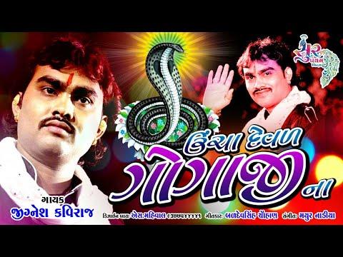 Xxx Mp4 Jignesh Kaviraj 2018 New Gujarati Dj Song Uncha Deval Goga Ji Na 3gp Sex