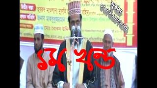 Waz Mahfil 2017   New Bangla Waz Of Abdullah Al Amin   Bangla Waz Abdullah Al Amin