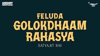 Sunday Suspense   Feluda   Golokdhaam Rahasya   Satyajit Ray   Mirchi 98.3