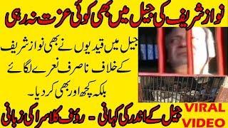 Pakistan News Live Today | Qadiyon Ne Nawaz Sharif ko Dekh kar Chor Chor k Nary Laga Deye