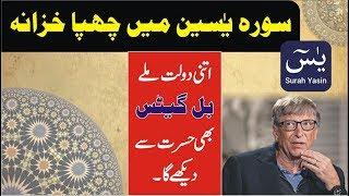 Sura Yaseen Men Chupa Khazana   Quran ka Asal Wazifa   Bill Gates Money