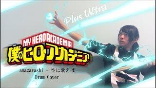 【僕のヒーローアカデミア第2期】amazarashi - 空に歌えば  を叩いてみた / Boku no Hero Academia Season 2 OP2 Full drum cover