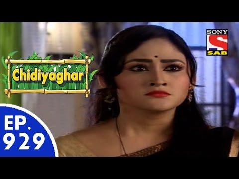 Chidiya Ghar - चिड़िया घर - Episode 929 - 15th June, 2015
