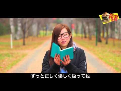 北海道女子 トリセツ / 西野カナ 映画『ヒロイン失格』主題歌