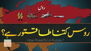 How Powerful is Russia?   Most Powerful Nations on Earth #16 In Urdu