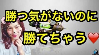 【スプラトゥーン】ボムラッシュ投げときゃ勝てちゃうシャープマーカーエリア!【S+99カンスト】