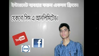Unlimited Free internet All sim in Bangladesh 100% workilng,mobile Android crack apps.