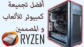 أفضل تجميعة PC كمبيوتر للألعاب و التصميم في السعودية مع معالج AMD Ryzen و GTX 1070