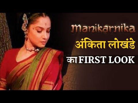 Xxx Mp4 Ankita Lokhande First Look In MANIKARNIKA 3gp Sex