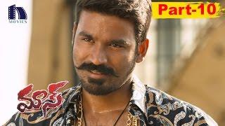 Mass(Maari) Telugu Movie Part-10 || Dhanush | Kajal | Vijay Yesudas | Robo Shankar
