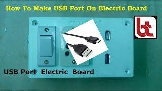 How to Make a USB Charger On Electric Board (Homemade) -English/hindi / Bengali/