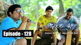 Deweni Inima |  Episode 128 02nd August 2017