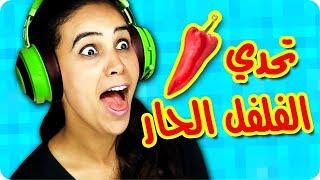 تحدي إعرف الأغنية !! اغاني هندية   أكلت فلفل حار 😱