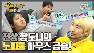 [오분순삭] 치료를 빙자한 정형돈의 대환장 진상파티★ In 홍철하우스 #무한도전 레전드
