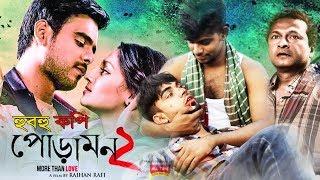 হুবহু কপি_Poramon_2_2018_Bengali_Full_HD_1080p Siam Ahmed_Puja Chery_latest Part_Jaaz Multimedia