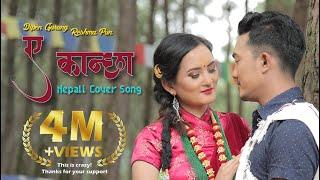 New Nepai Song Eh Kancha Malai Sunko Tara   Cover Mushup   Dipen Gurung/Reshma Pun