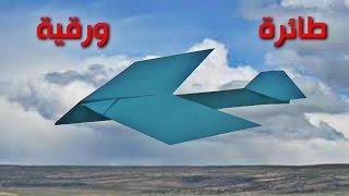كيف تصنع طائرة ورقية جميلة وتطير بعيدا