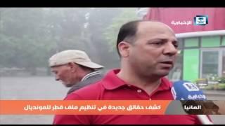أخبار الرياضة - كشف حقائق جديدة في تنظيم ملف قطر للمونديال