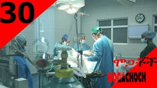 Mogachoch EBS Latest Series Drama - S02E30 - Part 30