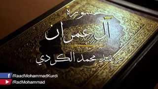 رعد محمد الكـردي - سورة آل عمران ,, كاملة / 2011.