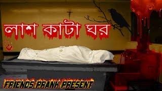Lash Kata Ghor Horror Short Film Trailer | Bangla Horror Short Film 2017 Trailer  | Friends Prank