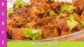 Mutton Stew Indian Pakistani Estew Recipe in Urdu - RKK