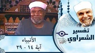 الشيخ الشعراوي | تفسير سورة الأنبياء، (آية ١٤-٢٩)