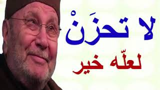لا تحزن ..... لعلّه خير ......... درس مؤثّر ........... للدكتور محمد راتب النابلسي