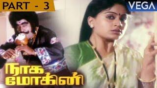 Naga Mohini Tamil Movie Part 3   VijayaShanthi   Krishna