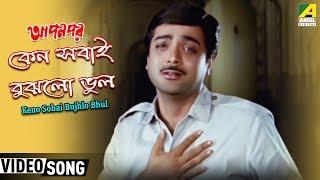 Keno Sobai Bujhlo - Bappi Lahiri - Bengali Movie Apan Por in Bengali Movie Song