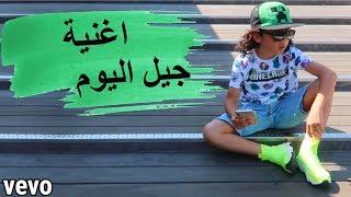 جورجيو | جيل اليوم ( فيديو كليب حصري ) 2019