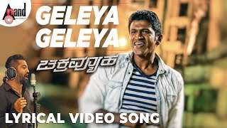 Chakravyuha | Geleya Geleya | Lyrical Video | Puneeth Rajkumar | Rachita Ram | SS Thaman | Jr. NTR