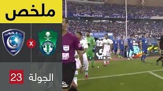 ملخص مباراة الهلال و الاهلي في الجولة 23 من دوري جميل